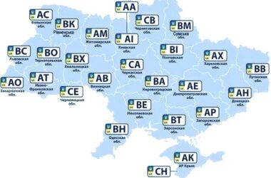 Коды регионов автомобильных номеров в Украине