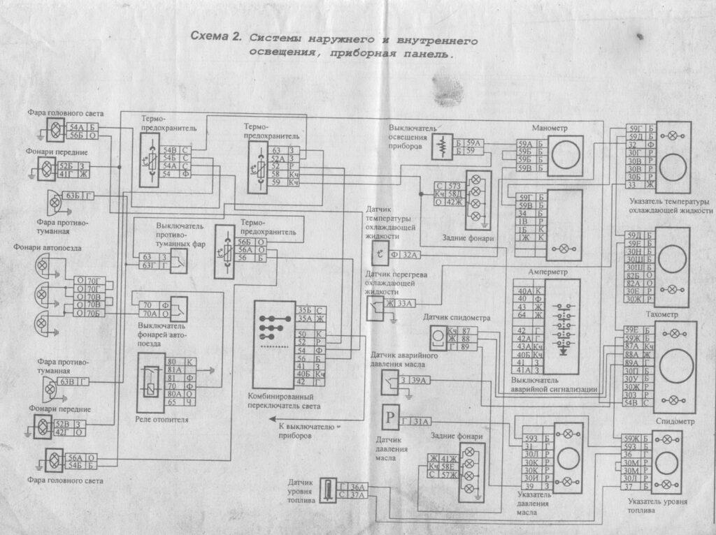 Электросхема наружного и внутреннего освещения КАМАЗ