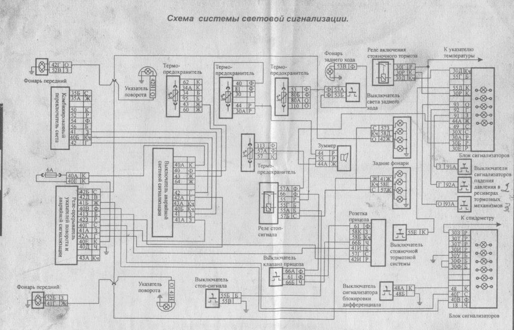 Электросхема систем световой сигнализации КАМАЗ